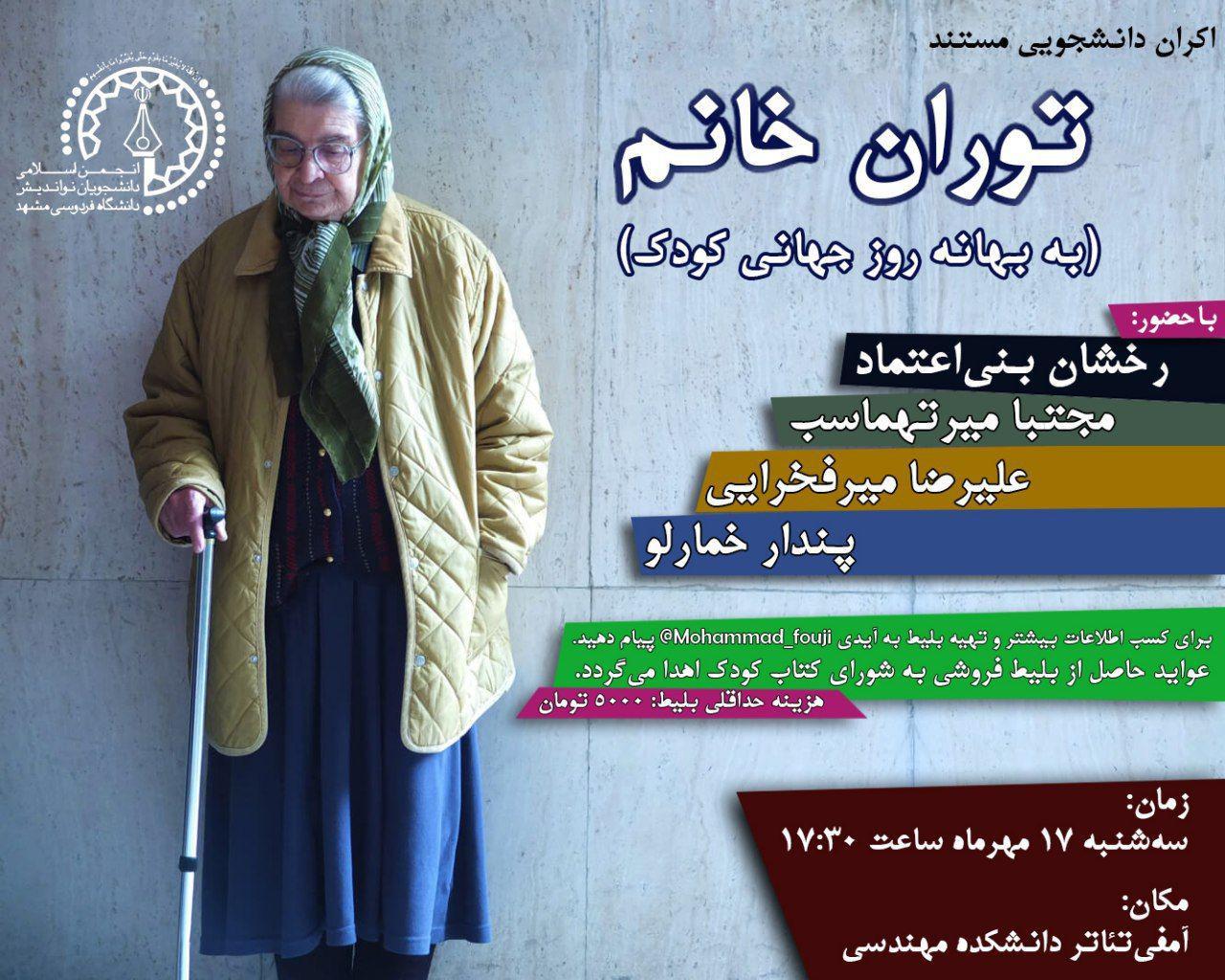 نمایش فیلم «تورانخانم» در دانشگاه فردوسی مشهد