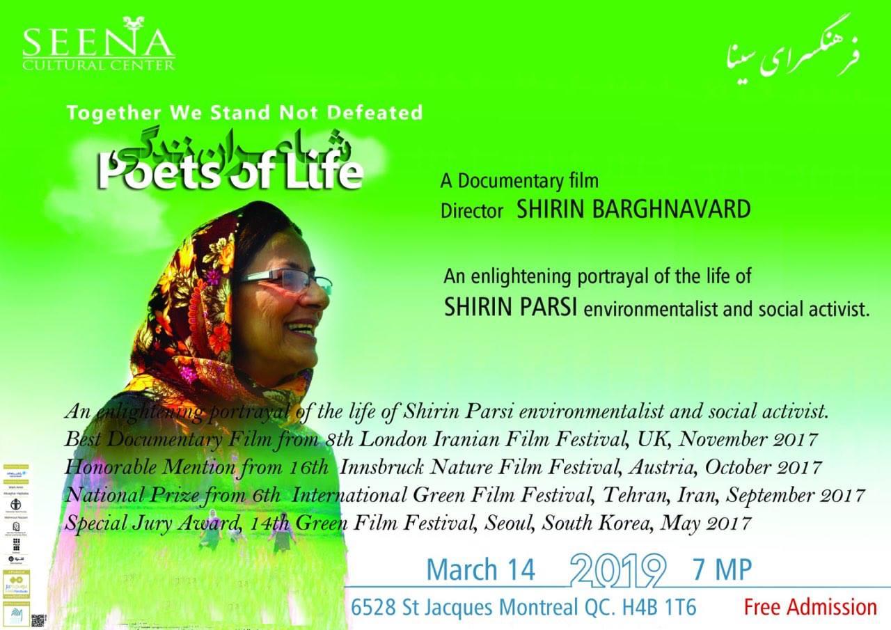 نمایش ویژهی فیلم «شاعران زندگی» در مونترآل، کانادا