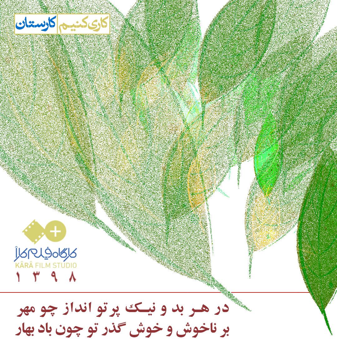 تبریک نوروزی کارستان
