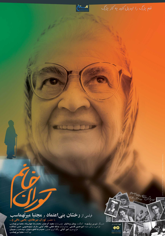 نمایش ویژهی فیلم «تورانخانم» در جشنواره بینالمللی فیلم رشد